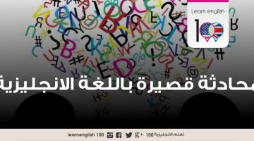 التعارف (محادثة قصيرة) - تعلم اللغة الإنجليزية