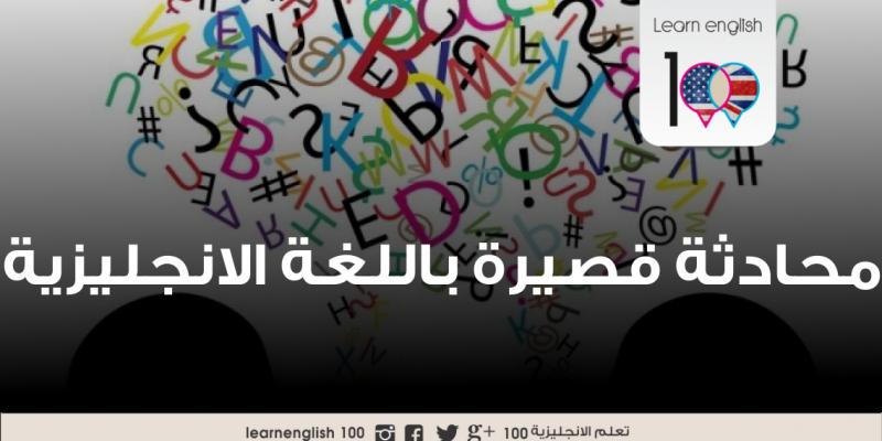 التعارف (محادثة قصيرة) – تعلم اللغة الإنجليزية