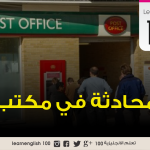 تعلم اللغة الانجليزية / درس محادثة في مكتب البريد