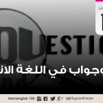 تعلم اللغة الانجليزية / درس محادثة  سؤال و جواب