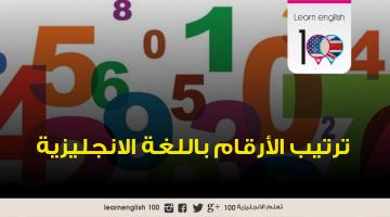 تعلم اللغة الإنجليزية بالصوت ( ترتيب الأرقام )