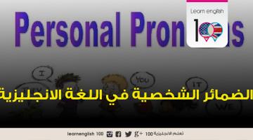 الضمائر الشخصية - قواعد اللغة الانكليزية - الدرس 1