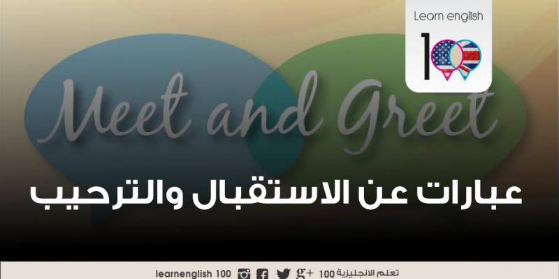 عبارات عن الاستقبال والترحيب تطبيق تعلم الانجليزية
