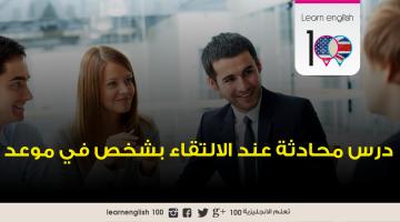 محادثة (عند التقاء بشخص في موعد) تعلم اللغة الإنجليزية بالصوت
