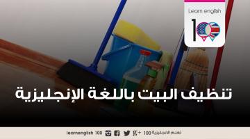 تعلم اللغة الإنجليزية ( تنظيف البيت )