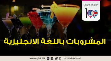 تعلم اللغة الإنجليزية (المشروبات)