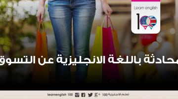 في التسوق (محادثة) تعلم اللغة الإنجليزية