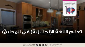 تعلم اللغة الإنجليزية (في المطبخ)