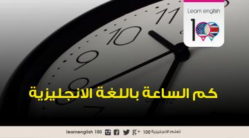 تعلم اللغة الإنجليزية بالصوت ( كم الساعة )