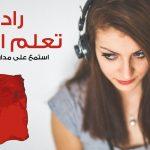 راديو تعلم اللغة التركية – نيروسبيك