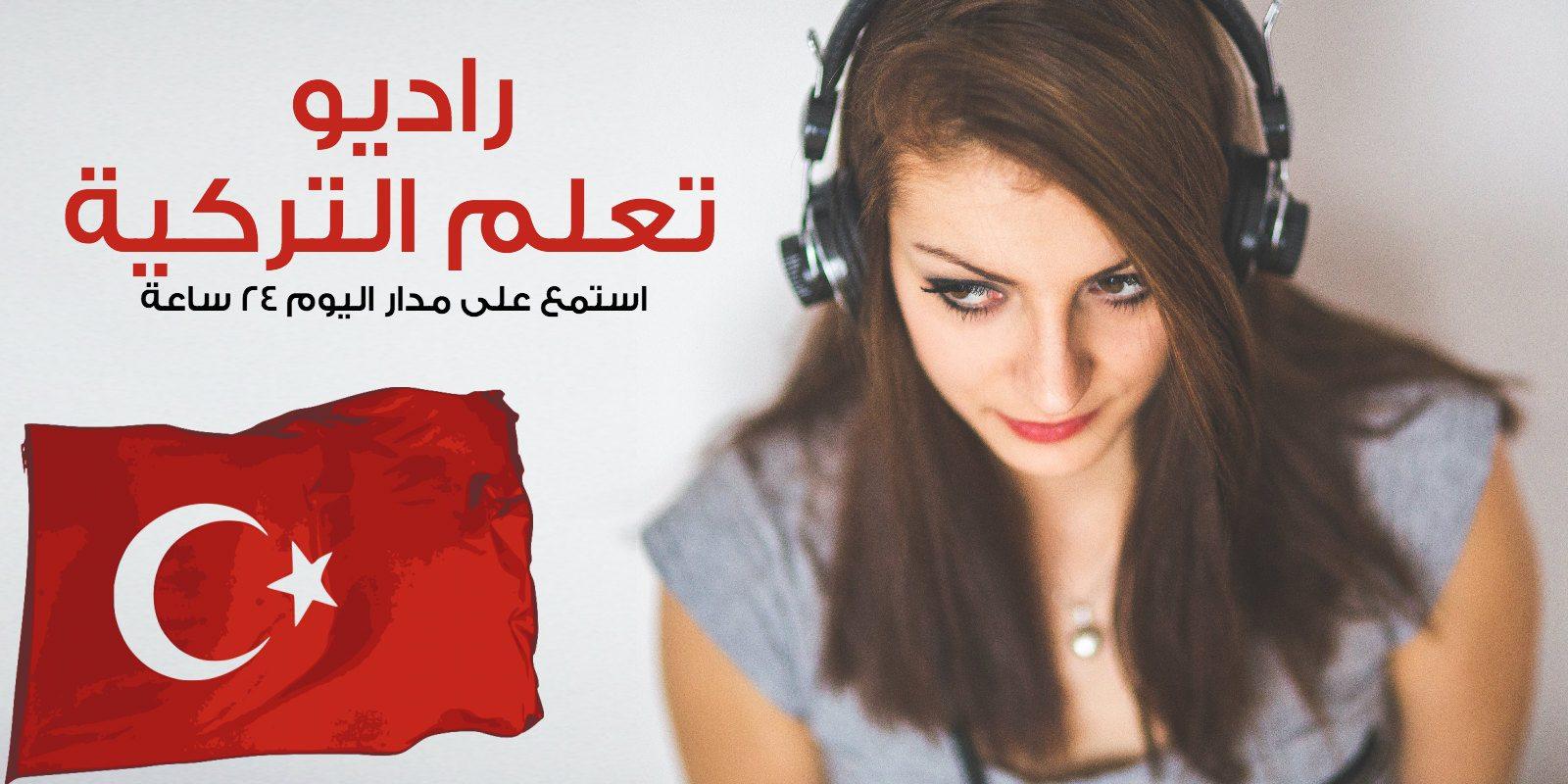 راديو تعلم اللغة التركية