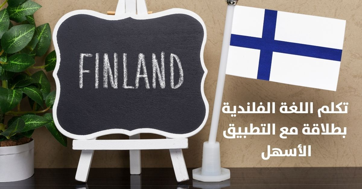 finnish learning